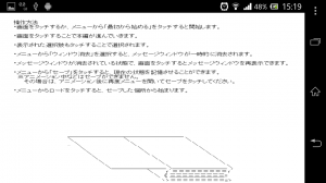 Androidアプリ「やる夫で学ぶ日本神話」のスクリーンショット 3枚目