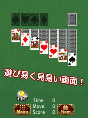 Androidアプリ「ロイヤルソリティア 完全無料カードゲーム 日本語」のスクリーンショット 2枚目