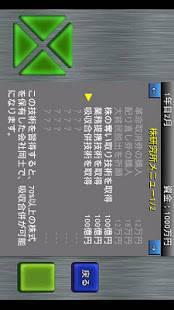 Androidアプリ「アルテマ成金株富豪」のスクリーンショット 3枚目