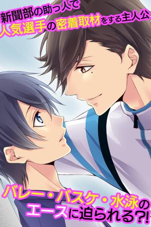 Androidアプリ「【無料BL】青春カレシ~男子校のヒメゴト~」のスクリーンショット 2枚目