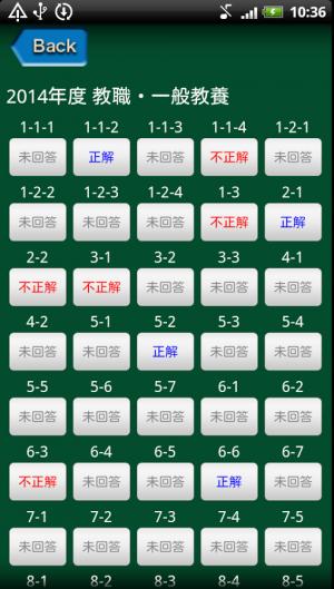 Androidアプリ「教員採用試験過去問〜教職一般教養 関東(東京都以外)2015」のスクリーンショット 3枚目