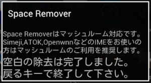 Androidアプリ「Space Remover」のスクリーンショット 4枚目