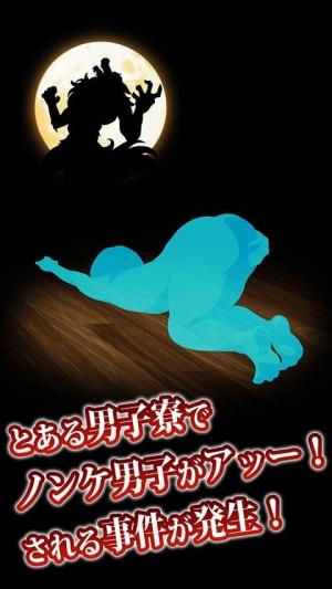 Androidアプリ「アッー!とホーム♂黙示録 ~人狼ゲームやらないか~」のスクリーンショット 2枚目