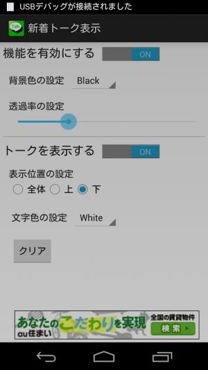 Androidアプリ「新着トーク表示 ~既読回避、ブルーライト軽減にも対応~」のスクリーンショット 4枚目