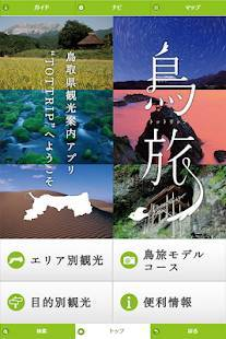 Androidアプリ「TOTTRIP(とっとりっぷ) 鳥取県観光案内アプリ」のスクリーンショット 2枚目