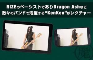 Androidアプリ「KenKenが教えるベースギター#1」のスクリーンショット 4枚目