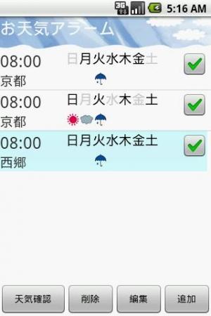 Androidアプリ「お天気アラーム(雨アラーム)」のスクリーンショット 1枚目