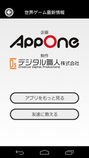 Androidアプリ「世界ゲーム最新情報」のスクリーンショット 3枚目