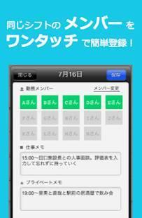 Androidアプリ「シフトヤ〜薬剤師のシフト管理表&スケジュール帳アプリ」のスクリーンショット 4枚目