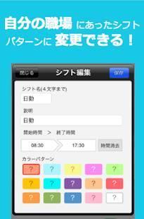 Androidアプリ「シフトヤ〜薬剤師のシフト管理表&スケジュール帳アプリ」のスクリーンショット 5枚目