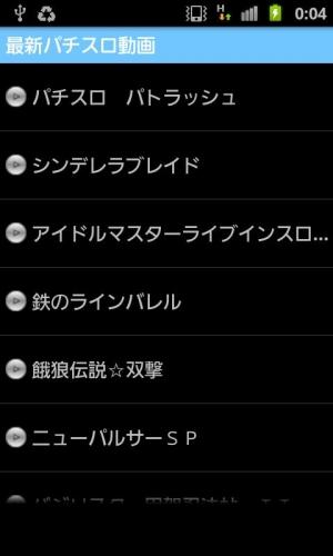Androidアプリ「パチスロ動画視聴アプリ」のスクリーンショット 2枚目