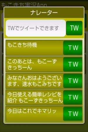 Androidアプリ「もこきち実況App」のスクリーンショット 3枚目
