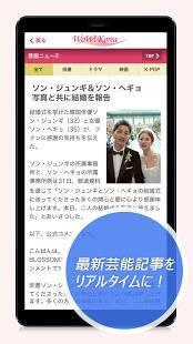 Androidアプリ「WoW!Korea (韓国ニュース 韓国ドラマ・ワウコリア)」のスクリーンショット 4枚目