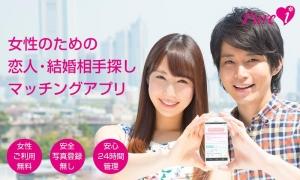 Androidアプリ「Pure-i(ピュアアイ)真剣な出会い、恋愛、婚活、恋人探し」のスクリーンショット 1枚目