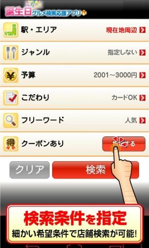 Androidアプリ「誕生日のグルメ検索応援アプリ」のスクリーンショット 2枚目