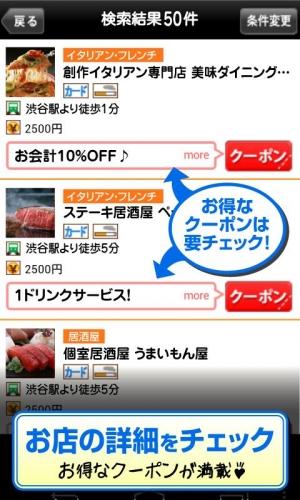 Androidアプリ「ペット入店OKグルメ店まとめ」のスクリーンショット 3枚目