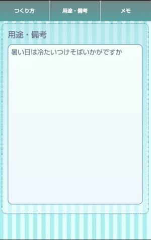 Androidアプリ「料理初心者のための合わせ調味料集」のスクリーンショット 4枚目