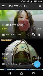 Androidアプリ「プチリリメーカー~カラオケみたいな歌詞が作れる~」のスクリーンショット 3枚目