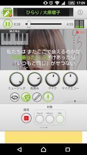 Androidアプリ「プチリリカラオケ スマホ内の曲でカラオケが楽しめる無料アプリ。260万曲の歌詞に対応」のスクリーンショット 3枚目