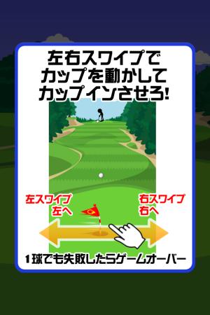 Androidアプリ「逆ゴルフ」のスクリーンショット 5枚目