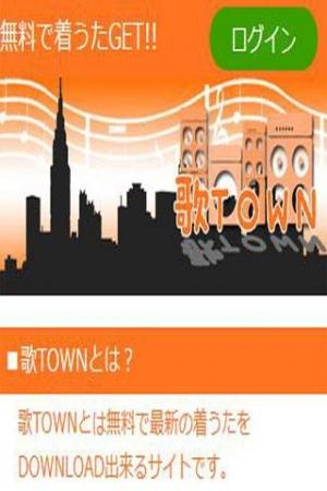 Androidアプリ「歌TOWN」のスクリーンショット 2枚目