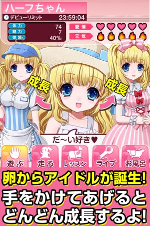 Androidアプリ「育てて☆僕のアイドル~美少女育成ゲーム~」のスクリーンショット 3枚目