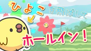 Androidアプリ「ぴよゴルフ」のスクリーンショット 1枚目