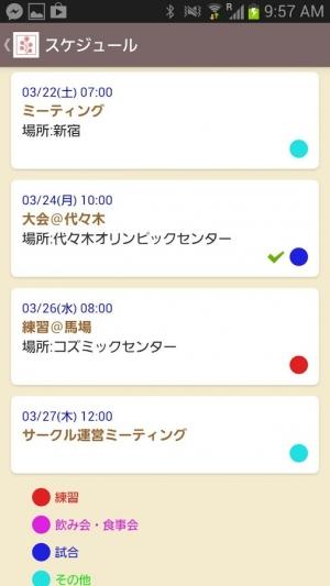 Androidアプリ「サークルスクエア」のスクリーンショット 2枚目
