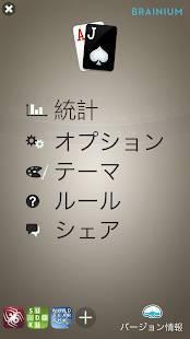 Androidアプリ「ブラックジャック」のスクリーンショット 5枚目