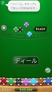 Androidアプリ「ブラックジャック」のスクリーンショット 2枚目