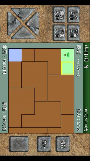 Androidアプリ「成金農園」のスクリーンショット 1枚目