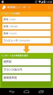 Androidアプリ「シンプル単語帳」のスクリーンショット 5枚目