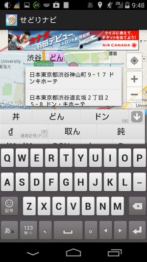 Androidアプリ「せどりナビ」のスクリーンショット 3枚目