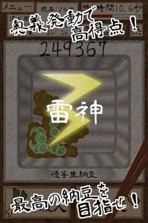 Androidアプリ「納豆道(無料版)   -極めろ究極の奥義-」のスクリーンショット 3枚目