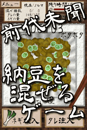 Androidアプリ「納豆道(無料版)   -極めろ究極の奥義-」のスクリーンショット 1枚目