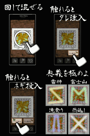 Androidアプリ「納豆道(無料版)   -極めろ究極の奥義-」のスクリーンショット 2枚目