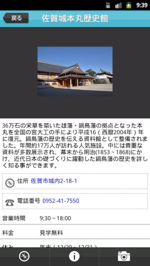 Androidアプリ「佐賀なび」のスクリーンショット 2枚目