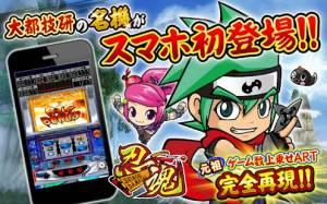 Androidアプリ「パチスロ 忍魂」のスクリーンショット 1枚目