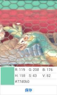 Androidアプリ「カラコル - 世界の色を集めるカラーピッカーアプリ -」のスクリーンショット 4枚目
