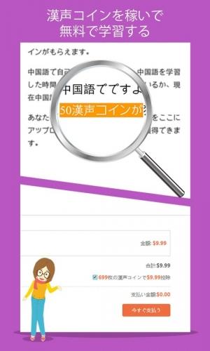 Androidアプリ「中国語を学ぶーHello HSK5級」のスクリーンショット 5枚目