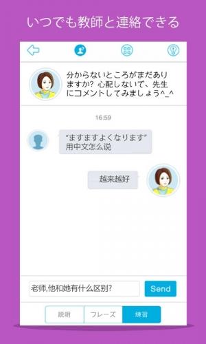 Androidアプリ「中国語を学ぶーHello HSK5級」のスクリーンショット 2枚目