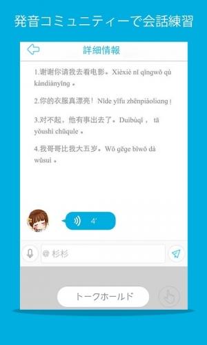 Androidアプリ「中国語を学ぶーHello HSK4級」のスクリーンショット 4枚目