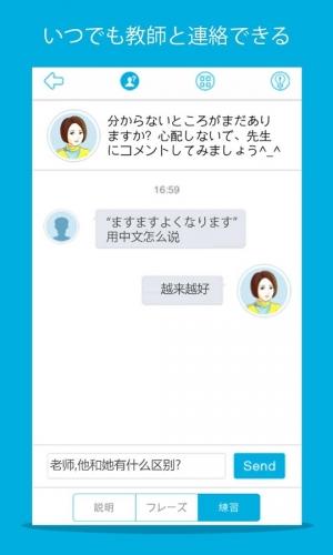 Androidアプリ「中国語を学ぶーHello HSK4級」のスクリーンショット 2枚目