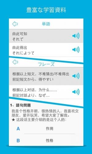 Androidアプリ「中国語を学ぶーHello HSK4級」のスクリーンショット 1枚目