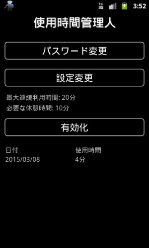 Androidアプリ「スマホ使用時間管理人」のスクリーンショット 3枚目