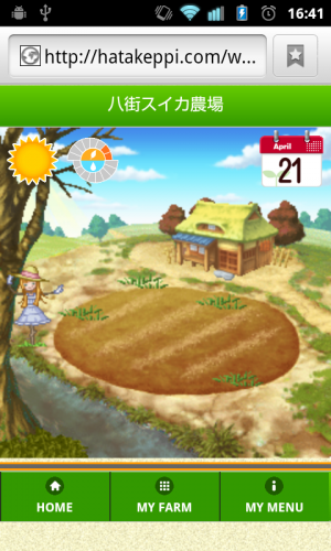 Androidアプリ「『畑っぴ』手のひらの小さな農園」のスクリーンショット 5枚目