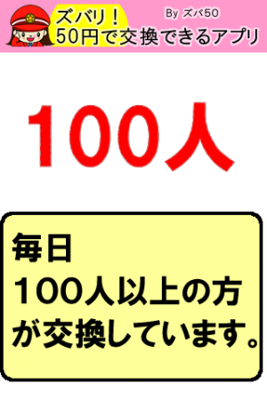 Androidアプリ「ズバリ!50円で交換できるポイントアプリ(ズバ50)」のスクリーンショット 4枚目