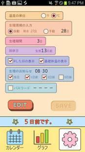 Androidアプリ「Supreme生理ダイアリー」のスクリーンショット 4枚目