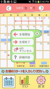 Androidアプリ「Supreme生理ダイアリー」のスクリーンショット 2枚目