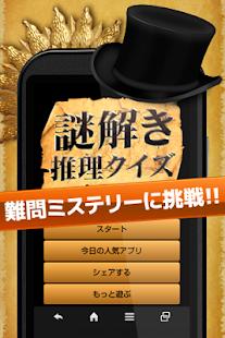 Androidアプリ「謎解き推理クイズ 難問ミステリーに挑戦!」のスクリーンショット 1枚目